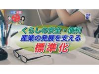 徳光&木佐の知りたいニッポン!~くらしの安全・便利、産業の発展を支える 標準化