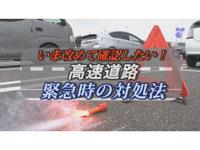 いま改めて確認したい!~高速道路緊急時の対処法