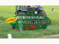 農作業の安全のために~心に刻もう!使い慣れた農機具に潜む危険