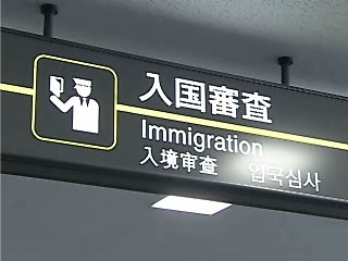 Landing Examination Procedures for Japan are Changing! (Chinese)