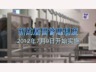 The New Residency Management System Starting on July 9, 2012 (Chinese)