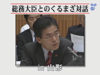 増田総務大臣とのくるまざ対話 in 山形