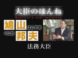 『大臣のほんね』鳩山邦夫法務大臣