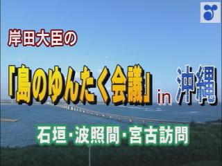 岸田大臣の「島のゆんたく会議」in沖縄~石垣・波照間・宮古訪問~