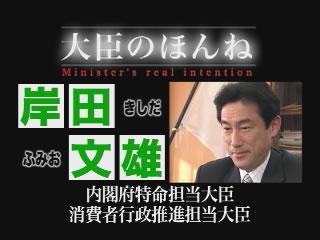 『大臣のほんね』岸田文雄内閣府特命担当大臣