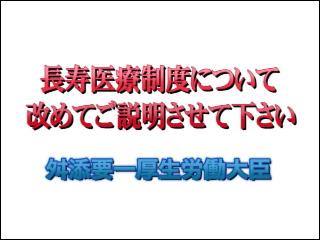 舛添大臣~長寿医療制度