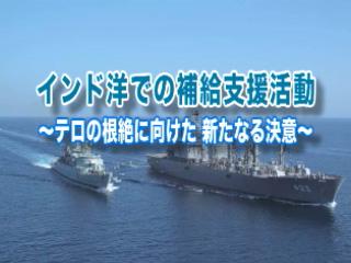 インド洋での補給支援活動〜テロの根絶に向けた新たなる決意