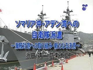 ソマリア沖・アデン湾への自衛隊派遣〜海賊対処への取り組み、新たなる決意