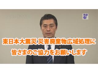 細野大臣~東日本大震災 災害廃棄物処理に皆さまのご協力をお願いします