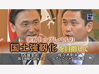 古屋大臣となでしこジャパン佐々木監督との対談~世界トップレベルの国土強靱化を目指して