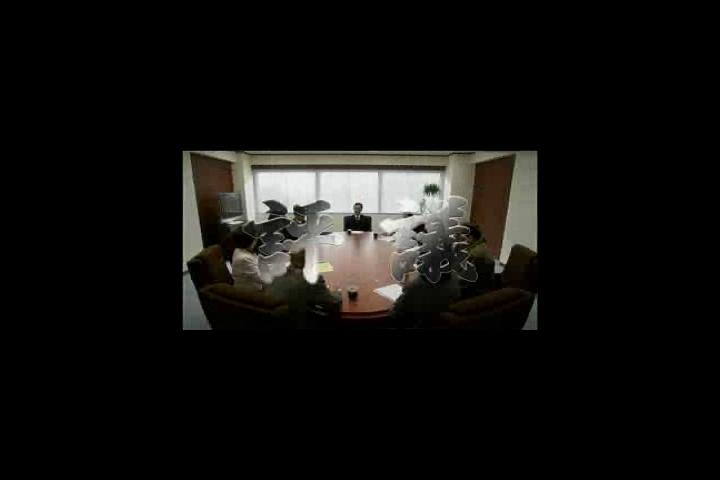 映画「評議」~大河内奈々子 映画「評議」~大河内奈々子 - 政府インターネットテレビ