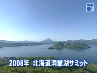 北海道・洞爺湖サミット