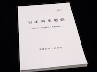 日本再生戦略-フロンティアを拓き、「共創の国」へ-平成24年7月30日(ハイライト)