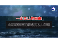 Toward Resolution Of The Issue Abductions Japanese Citizens By North KoreaChinese