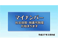 (English)The Social Security and Tax Number System<Movie(Subtitle)>