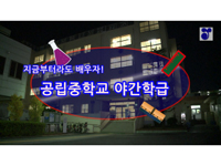It's never too late to learn!Evening classes at a public junior high school (korean)