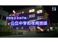 It's never too late to learn!Evening classes at a public junior high school (chinese)