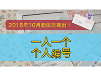 Notification beginning in October 2015! One'My Number'for each person(Simplified Chinese)
