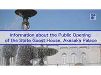 Information about the Public Opening of the State Guest House, Akasaka Palace