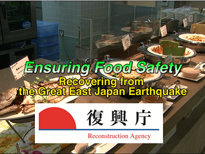 Ensuring Food Safety: Recovering from the Great East Japan Earthquake (Korean)