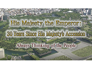 His Majesty the Emperor: 30 Years Since His Majesty's Accession