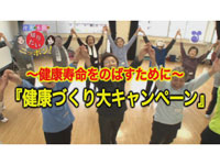 徳光&木佐の知りたいニッポン!~健康寿命をのばすために 「健康づくり」大キャンペーン
