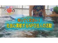 徳光&木佐の知りたいニッポン!~知ってください!社会に貢献するNPO法人の活動