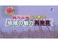 徳光&木佐の知りたいニッポン!~観光立国ニッポン! 地域の魅力再発見
