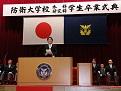防衛大学校卒業式-平成26年3月22日