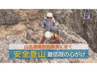 山岳遭難救助隊長にきく~安全登山 最低限の心がけ