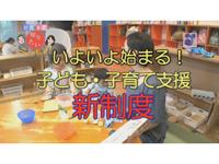 徳光・木佐の知りたいニッポン!~いよいよ始まる! 子ども・子育て支援新制度