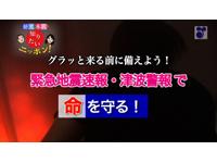 徳光・木佐の知りたいニッポン!~グラッと来る前に備えよう! 緊急地震速報、津波警報で命を守る!