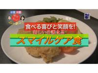 徳光・木佐の知りたいニッポン!~食べる喜びと笑顔を!新しい介護食品 スマイルケア食