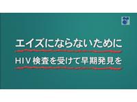 エイズにならないために HIV検査を受けて早期発見を