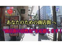 徳光・木佐の知りたいニッポン!~あなたのための商店街へ 商店街の活性化を応援します!
