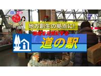 徳光・木佐の知りたいニッポン!~地方創生の拠点に! 地域を元気にする「道の駅」