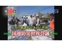 徳光・木佐の知りたいニッポン!~災害の教訓を日本から世界へ 国連防災世界会議