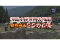 広島土砂災害の教訓 命を守る3つの心得