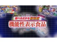 徳光・木佐の知りたいニッポン!~選べる広がる新制度 機能性表示食品を知ろう!