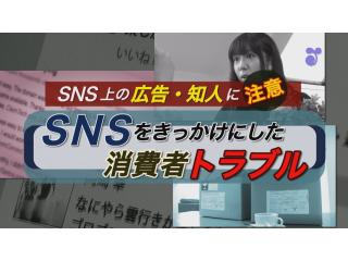 SNS上の広告・知人に注意 SNSをきっかけにした消費者トラブル