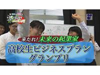 徳光・木佐の知りたいニッポン!~来たれ!未来の起業家 高校生ビジネスプラン・グランプリ