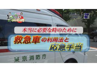 徳光・木佐の知りたいニッポン!~本当に必要な時のために 救急車の利用法と応急手当