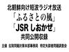 北朝鮮向け短波ラジオ放送「ふるさとの風」「しおかぜ」共同公開収録(平成28年3月18日)