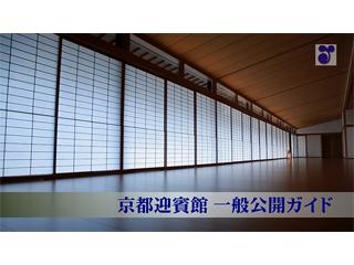 京都迎賓館 一般公開ガイド