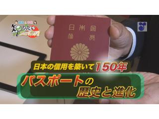 徳光・木佐の知りたいニッポン!~日本の信用を築いて150年 パスポートの歴史と進化
