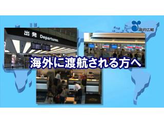 「海外安全対策旅レジ」篇