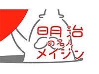 【明治150年】MEET THE 明治ノベーション ~メイジンの解説動画~