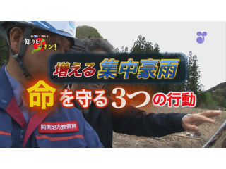 徳光・木佐の知りたいニッポン!~増える集中豪雨 命を守る3つの行動