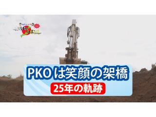 徳光・木佐の知りたいニッポン!mini~ PKOは笑顔の架橋 25年の軌跡(2分35秒)