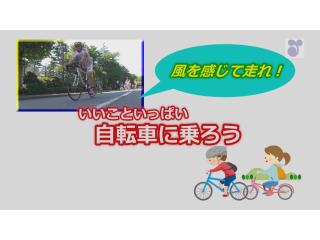 風を感じて走れ! いいこといっぱい 自転車に乗ろう
